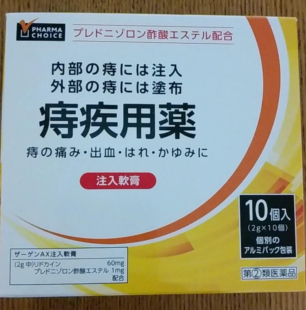 痔疾用薬注入軟膏